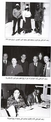 السيرة الذاتية للآثارية المصرية الأستاذة زينب الدواخلى