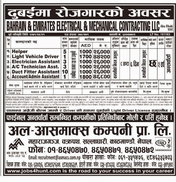 2015-01-18 ~ Nepal1 Jobs is pllace where we can find multiple jobs ...