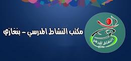 نشاط تعليم بنغازي