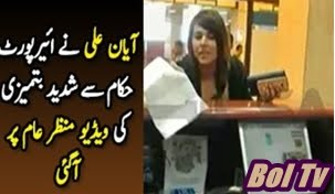 Ayyan Ali Bashing On FIA For Stopping Her On Airport