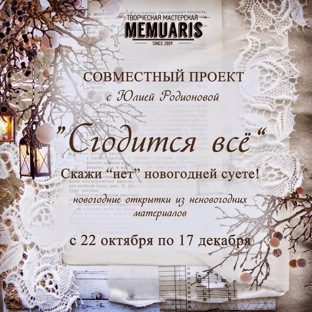 http://memuaris.blogspot.ru/2014/12/8.html