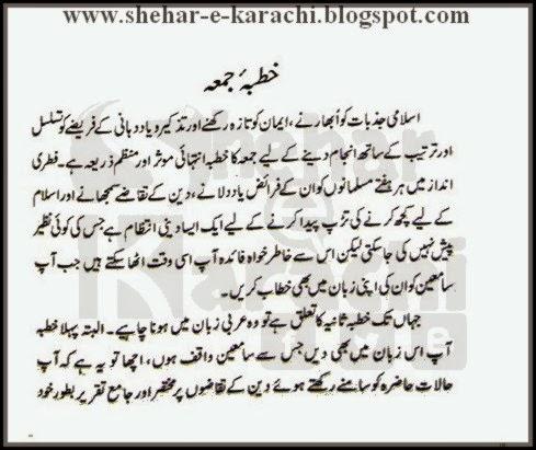 Khutba e Juma- Adab-e-Zindagi - Shehar-e-Karachi | News Islam Recipe