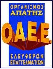 ΑΓΩΓΗ ΚΑΤΑ ΟΑΕΕ ( ΚΑΝEΤΕ ΚΛΙΚ ΣΤΗΝ ΕΙΚΟΝΑ )