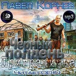 Черный полдень. Павел Корнев — Слушать аудиокнигу онлайн