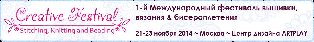 Международный фестиваль вышивки вязания и бисероплетения
