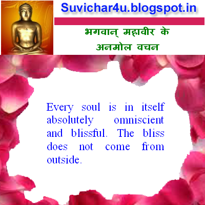 Every soul is in itself absolutely omniscient and blissful. The bliss does not come from outside.