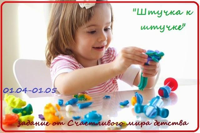 http://happydeti.blogspot.ru/2015/04/zadanie-63-shtuchka-k-shtuchke.html