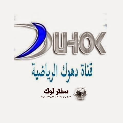 كيفية التقاط اشارة بث قناة دهوك مجانا DUHOK