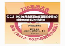 《2013-2025年马来西亚教育蓝图初步报告》对华文教育的冲击和影响