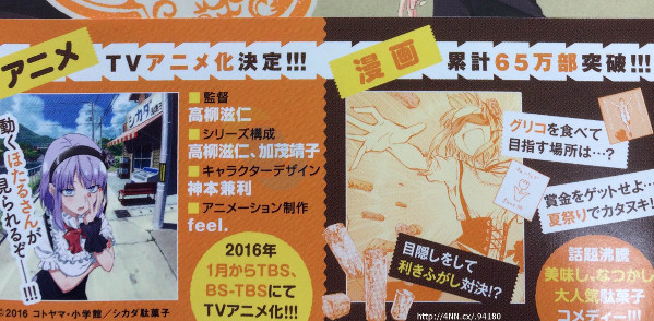 Anime 'Dagashi Kashi' Ungkap Staff Dan Jadwal Tayang Untuk Anime