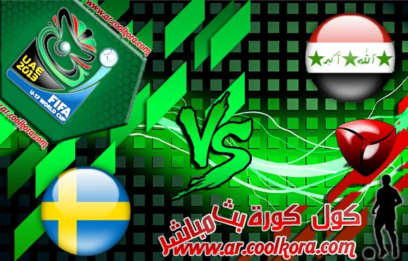 مشاهدة مباراة العراق والسويد بث مباشر 19-10-2013 كأس العالم للناشئين Iraq vs Sweden