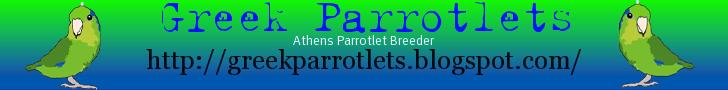 Εκτροφείο παπαγάλων parrotlet