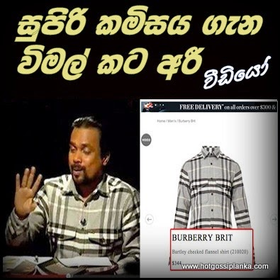 wimal-reveal-about-super-shirt