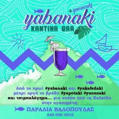 yabanaki Παραλία Βαλοπούλας...
