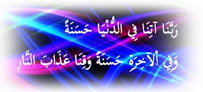 Doa antara Rukun Yamani dan rukun Hajar Aswad