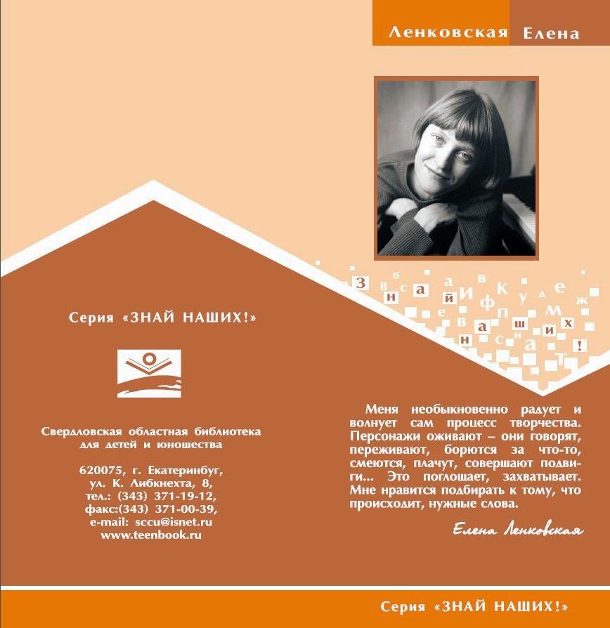 http://teenbook.ru/UPLOAD/fck/File/Lenkovskaya.pdf