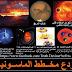هام..الاشارات العلمية في القرآن والسنة لأحداث النهاية ...طلوع الشمس من مغربها...اول العلامات الكبرى للساعة؟؟؟