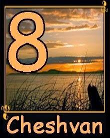 Rosh Chodesh Cheshvan