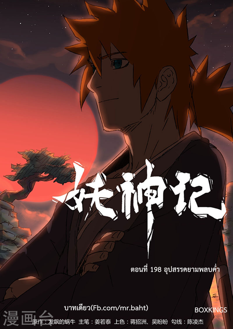 Tales of Demons and Gods-ตอนที่ 198