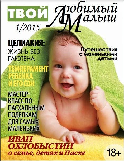 Журнал твой любимый малыш.