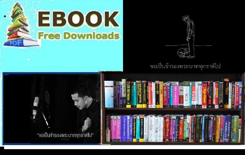 E-book นิยาย ความรู้  สาระบันเทิงเพื่อท่าน