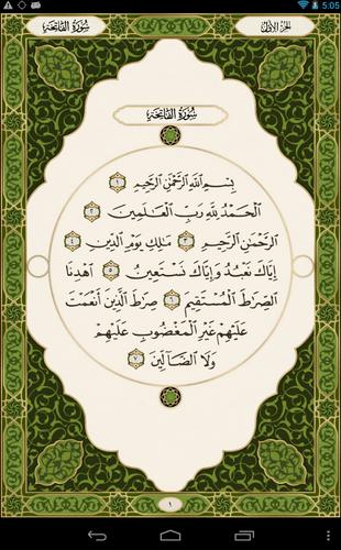 Aplikasi Quran Android Terbaik - Bayan Quran