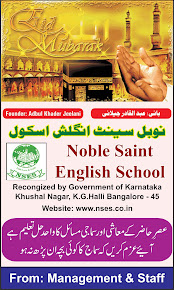 Noble Saint English School
