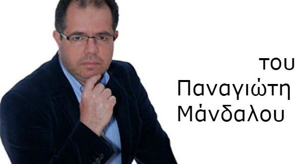 ΜΑΝΔΑΛΟΣ