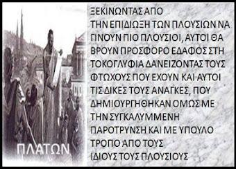 ΠΟΣΟ ΜΠΡΟΣΤΑ ΕΒΛΕΠΕ