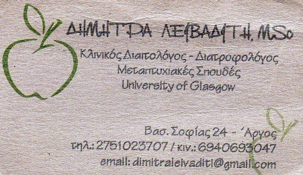 ΚΛΙΝΙΚΟΣ ΔΙΑΙΤΟΛΟΓΟΣ