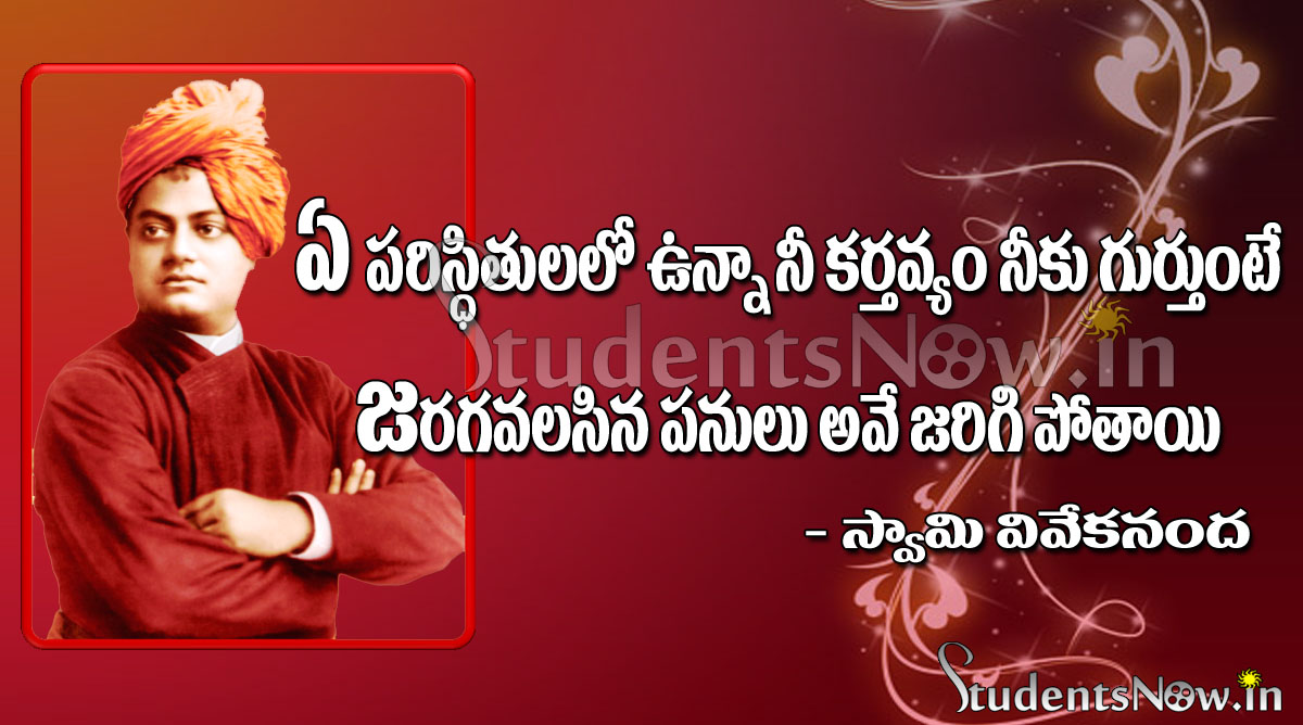 pics for swami vivekananda thoughts in kannada