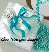 """Обменник """"Новогодние сюрпризы"""""""
