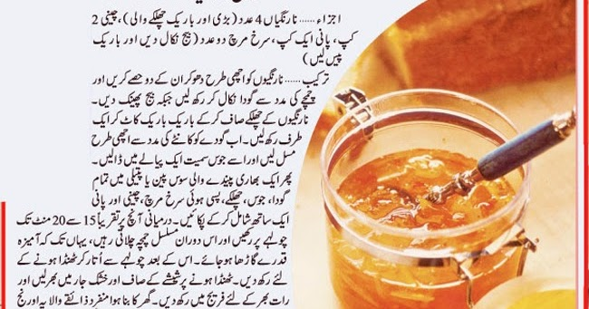 Orange Marmalade Cake Recipe In Urdu