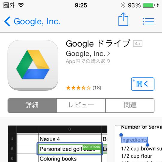 iPhoneのGoogleドライブ
