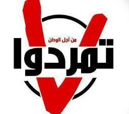 La fille de Mohamed Brahmi, Balkiss, appelle au Tamarod
