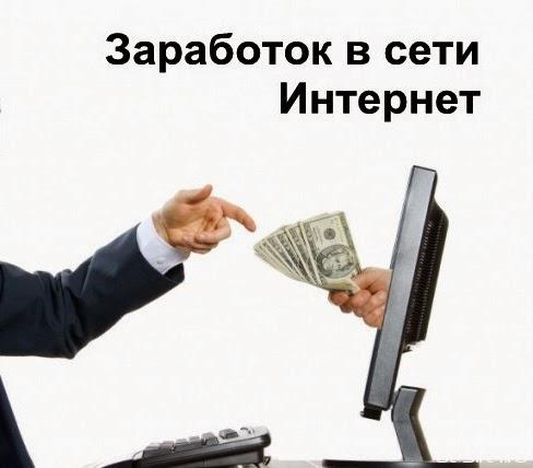 Как заработать 150 долларов в интернете
