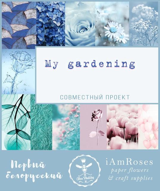 """Учавствую в СП  """"My Gardening"""""""