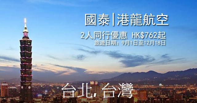 國泰 / 港龍航空【2人同行】香港往來台北、高雄、台中$762起(連稅$11011) ,9月起至12月出發。