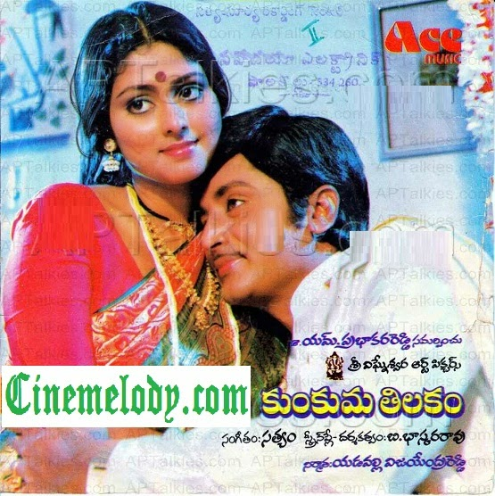 Kunkuma Thilakam  Telugu Mp3 Songs Free  Download  1983