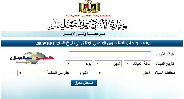 التعليم - التسجيل الالكترونى للالتحاق بالصف الاول الابتدائى بجميع محافظات مصر 2015
