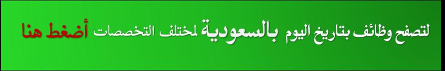 وظائف السعودية