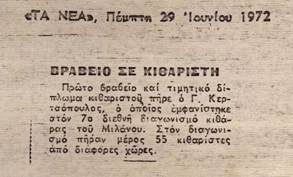 Kertsopoulos-TA NEA 1982-First prize Milano