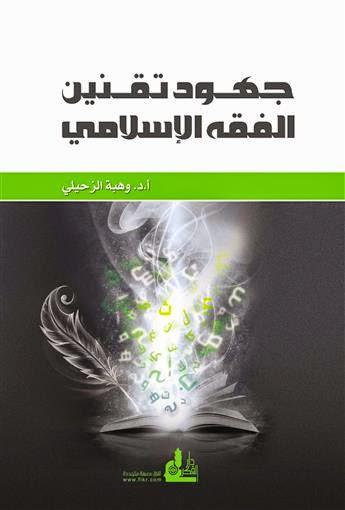كتاب جهود تقنين الفقه الإسلامي لـ وهبة الزحيلي