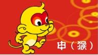 monkey zodiac 2012 申 猴
