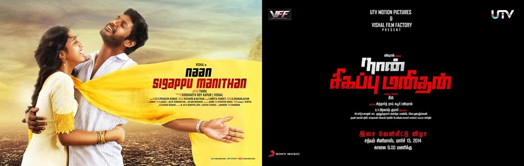 Naan Sigappu Manithan Kollywood Cinema Audio Launch Invitation stills