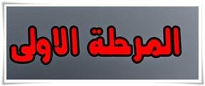 موعد بدا تنسيق المرحله الاولى للثانويه العامه 2014 والحد الادنى للقبول بالكليات الحكوميه