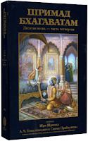 Бхактиведанта Свами Прабхунада, А. Ч. Шримад-Бхагаватам: Песнь десятая, том четвертый