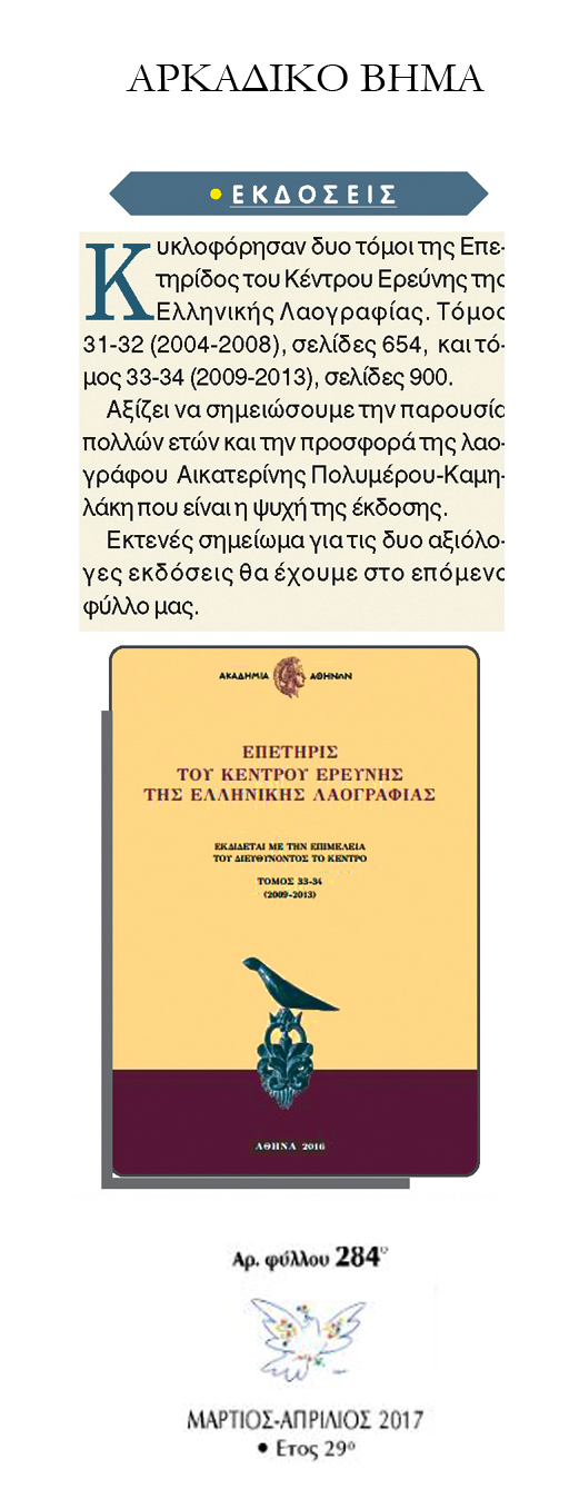 Κυκλοφόρησαν δυο τόμοι της Επετηρίδας του Κέντρου Ερεύνης της Ελληνικής Λαογραφίας