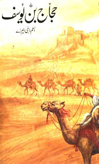 Hajjaj Bin Yousuf urdu tareekhi books novels aslam rahi ma