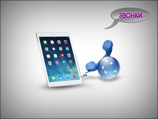 iPad VoIP